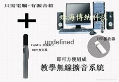 2.4G無線電腦麥克風筆形話筒