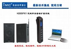 2.4G无线教学扩音音箱