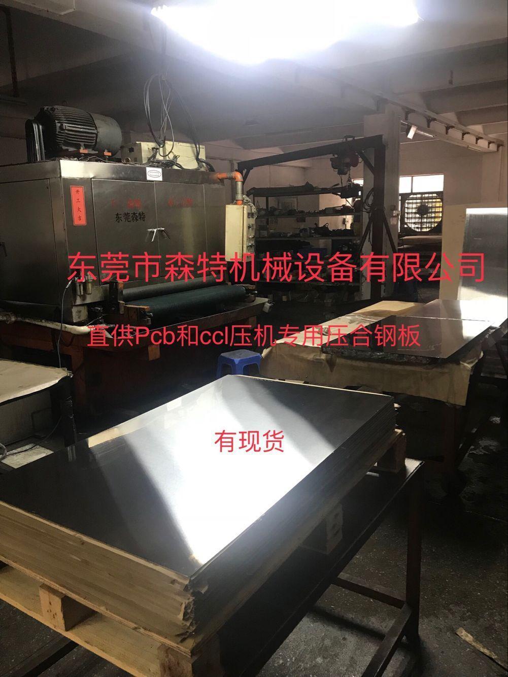 PCB和CCL压合钢板层压钢板镜面钢板 3