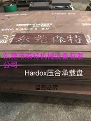 HARDOX压合承载盘上盖板底盘