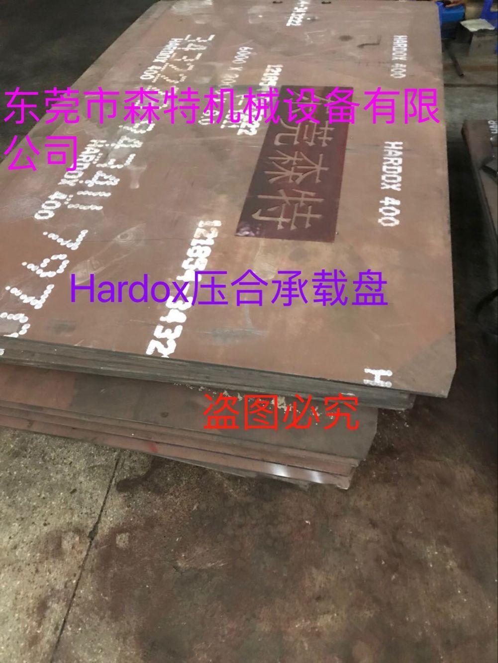 HARDOX壓合承載盤上蓋板底盤 4
