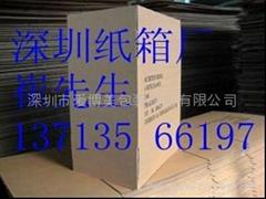 深圳寶安紙盒