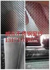 22目316L不锈钢窗纱现货供应