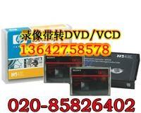 廣州磁帶轉錄光盤