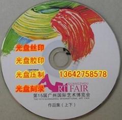廣州DVD光碟壓制包裝