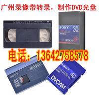 廣州磁帶轉錄VCD光盤