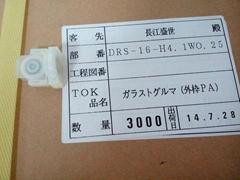 日本TOK轴承TOK尼龙轴承DR-22-B1