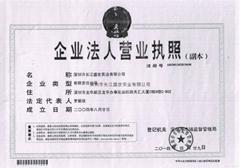 深圳市长江盛世实业有限公司