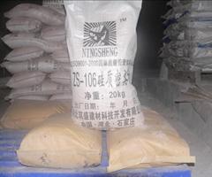 供應ZS-106硅質密實劑