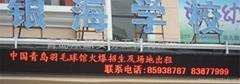 青島製作安裝LED電子顯示屏