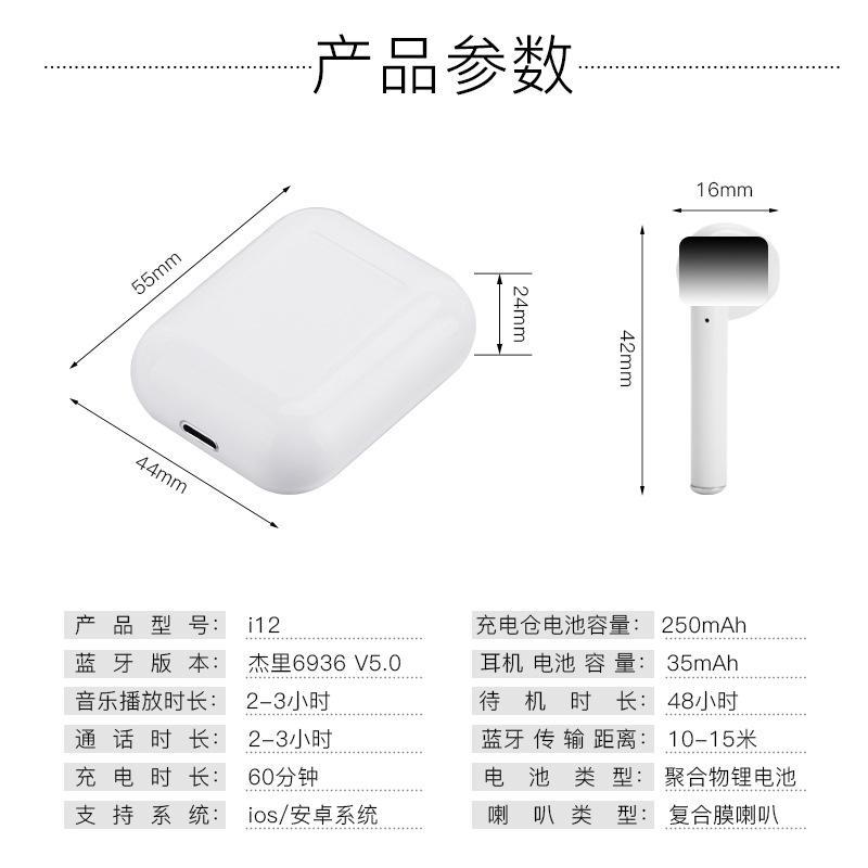 tws蓝牙耳机 适用苹果iPhone及电脑和安卓系统设备使用 7