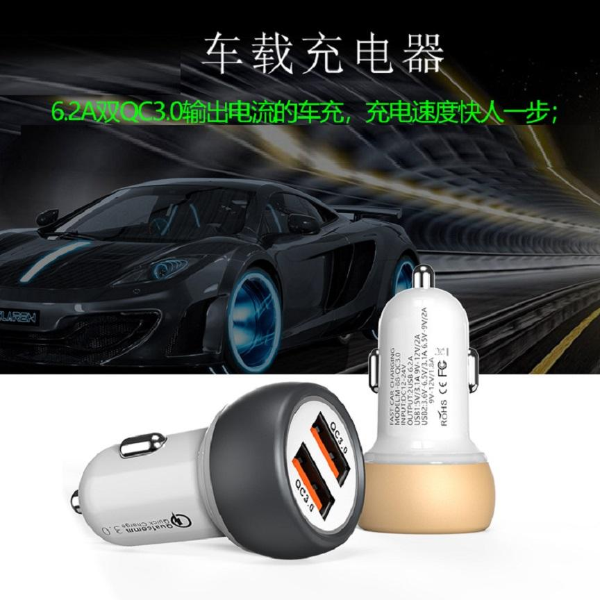 Double QC3.0 car charger two USB are qc3.0 fast charge 5v6a 4