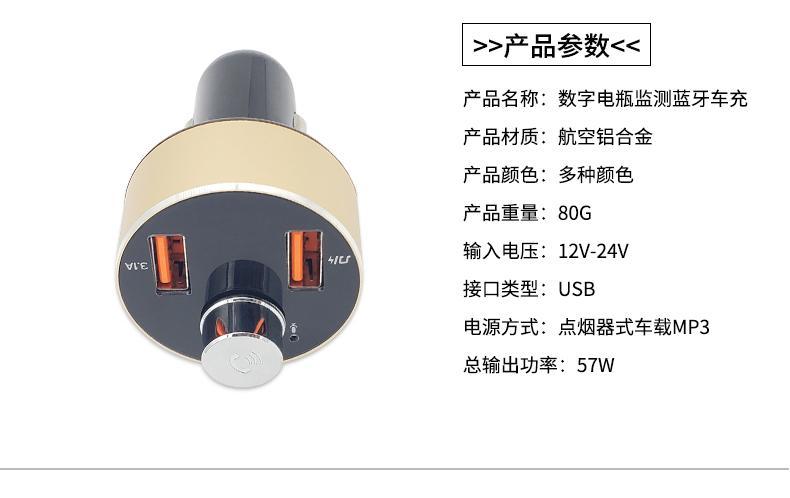 数字显示屏蓝牙车充 双USB车充带蓝牙 7
