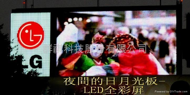 LED廣告招牌看板 / LED日月光板  3