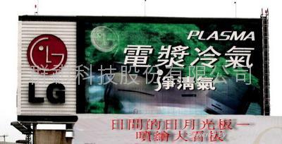 LED廣告招牌看板 / LED日月光板  2
