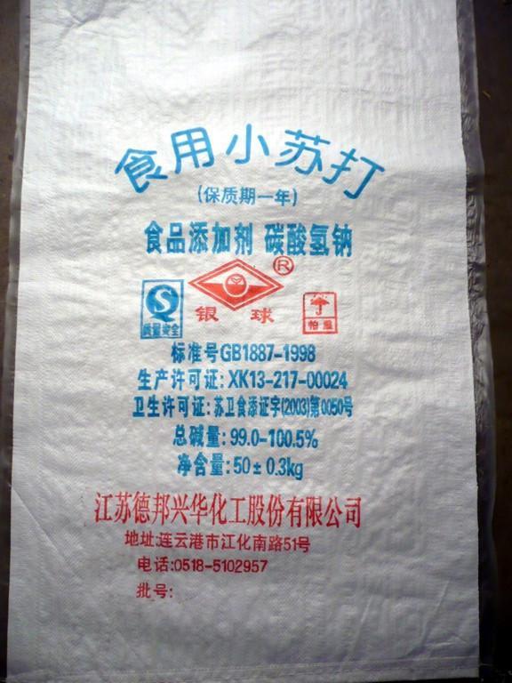 覆膜防水編織袋 5