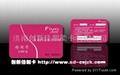 济南磁条卡制作 山东会员卡制作 2