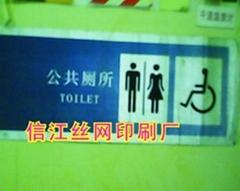 上海反光牌夜光標牌加工