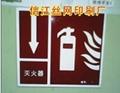 上海反光牌夜光標牌加工 2