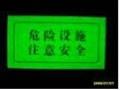 上海反光牌夜光標牌加工 5