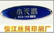 上海水晶滴塑 4