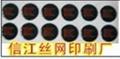 上海水晶滴塑 2
