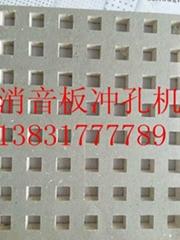 石膏板冲孔机