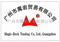 广州市魔岩贸易有限公司