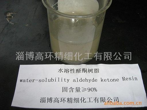 水溶性醛酮樹脂  2