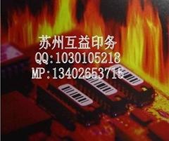 苏州耐高温不干胶标签印刷
