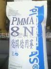 PMMA塑膠原料