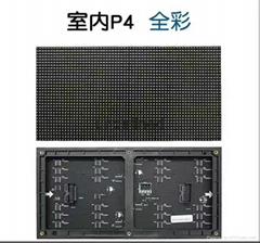 供應P4全 彩單元板