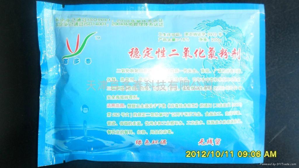 二氧化氯消毒粉 1