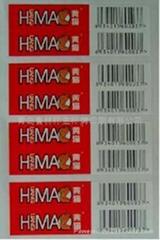青岛供应条形码标签印刷