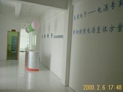 上海良能電子科技有限公司
