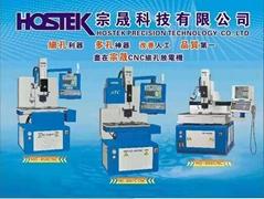 供應臺灣宗晟HOSTEK穿孔機CNC細孔機鎢鋼打孔機