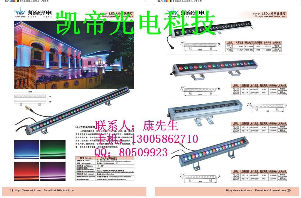 LED大功率洗牆燈 1
