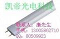 LED日光管 3