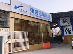 深圳市東海玻璃幕牆有限公司