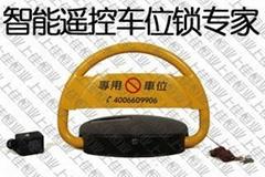 SJ-TOPAN-TK 180°太阳能防水型智能遥控车位锁