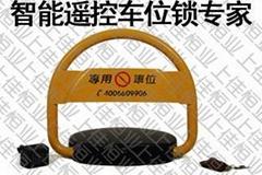 SJ-TOPAN-DG 180°防水型智能遥控车位锁