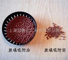Colour Molecular Sieve