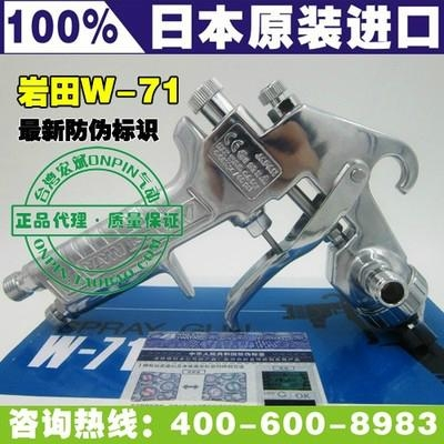 日本岩田W-71手動噴槍 1