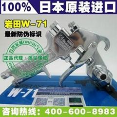 日本岩田W-71手動噴槍