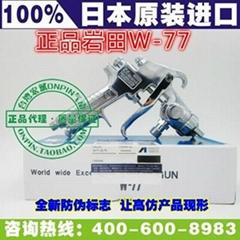 日本岩田W-77手动喷枪