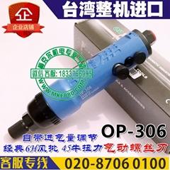 宏斌OP-306气动螺丝刀风批