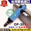 宏斌OP-301A1风批气动螺