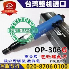 宏斌OP-306G气动螺丝刀风