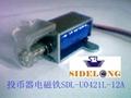 投幣器帶水晶頭直流框架電磁鐵 2
