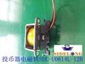 投幣器帶水晶頭直流框架電磁鐵 4